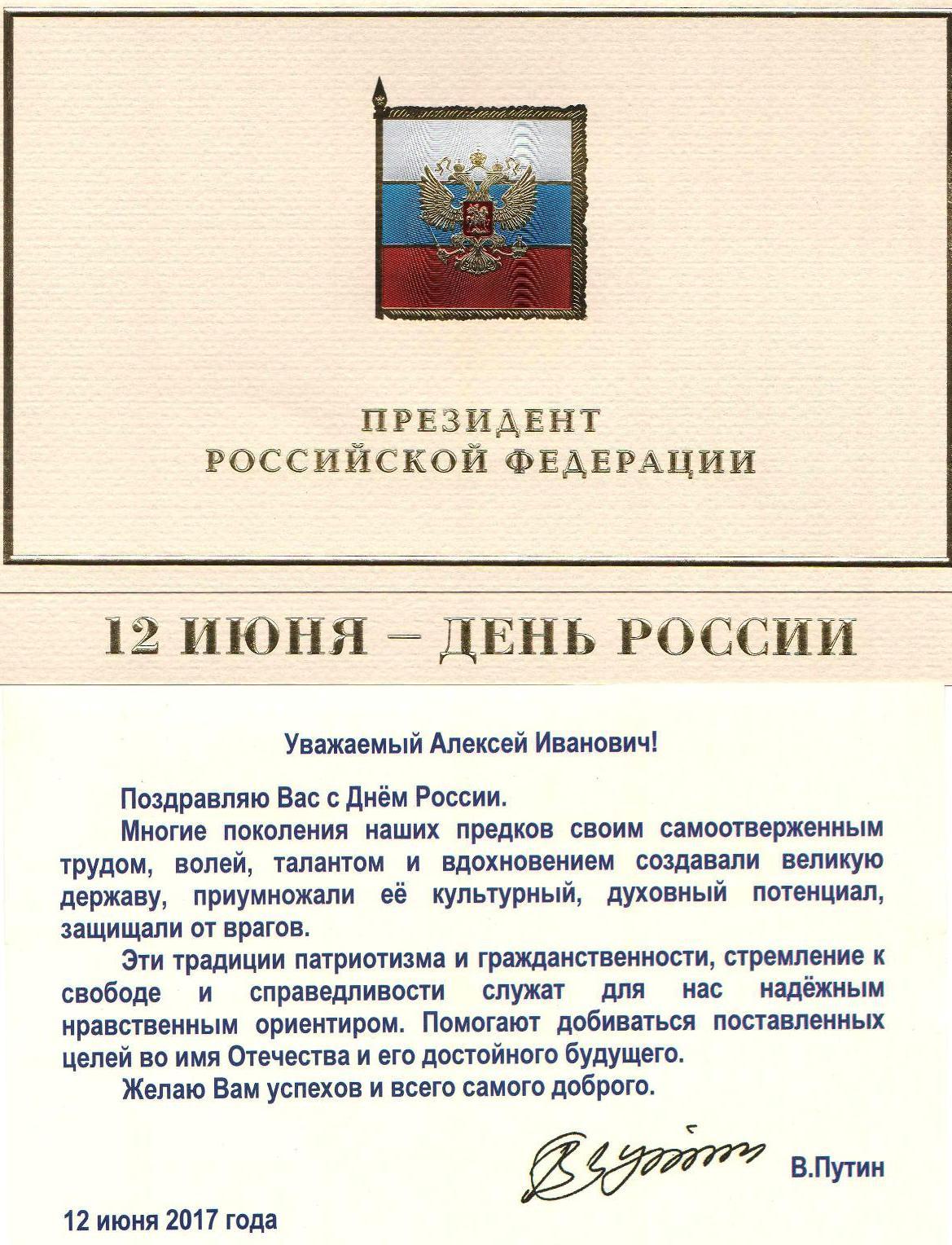 Поздравления с день россии от президента 162