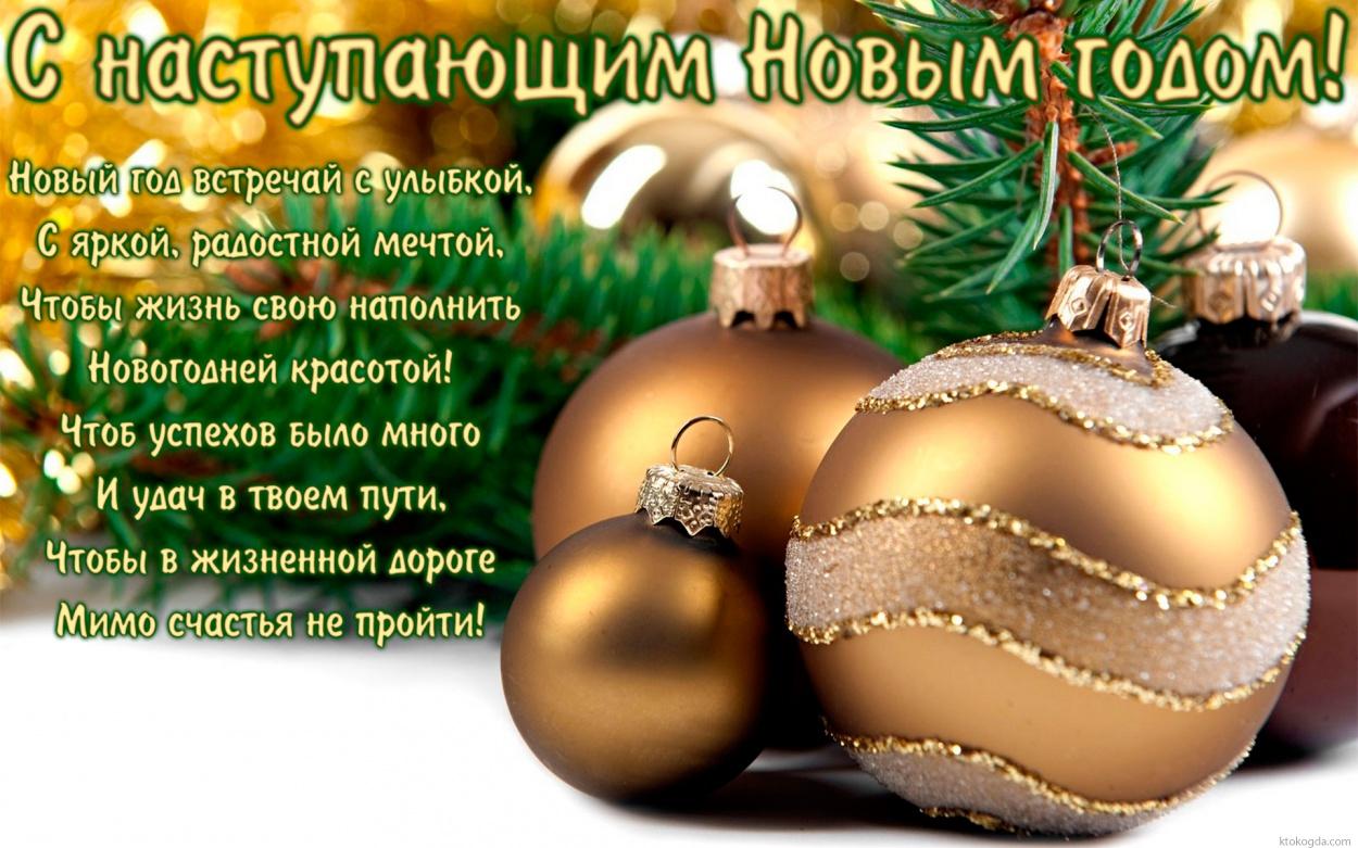 Новогодние открытки с поздравлениями с наступающим